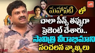 Savitri Veerabhimani Sanjay Kishore Interview | Mahanati Savitri Biopic | It's Show Time