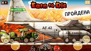 МАШИНЫ против ЗОМБИ #9. Earn to Die ПРОХОЖДЕНИЕ. Игра про машинки для детей. Cars for kids games