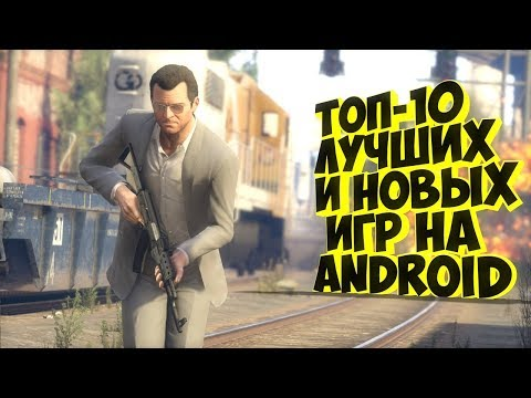 ТОП 10 НОВЫХ КРУТЫХ ИГР НА ANDROID - Выпуск 54 PHONE PLANET