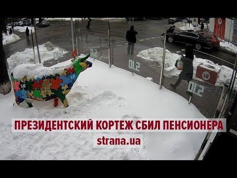 Как кортеж Порошенко сбил пенсионера в Киеве | Страна.ua