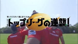 「トップリーグの逆襲」WEBムービー