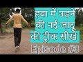 हवा में उड़ने की जादू की ट्रीक सीखे Levitation magic revealed in Hindi