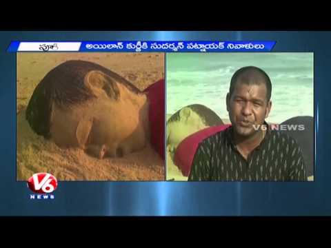 Sand statue of Ailan Kurdi | Sudarsan Pattnaik pays tribute to Sirian boy Ailan Kurdi | V6News