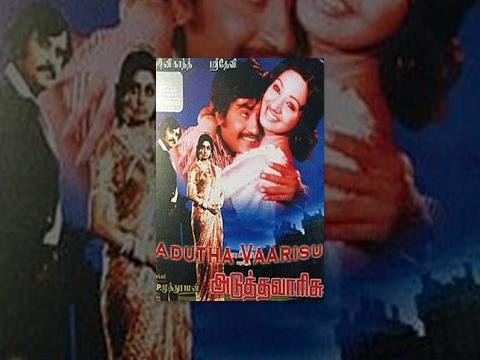 Adutha Vaarisu | Tamil Movie 1983 | Rajinikanth | Sridevi | Silk Smitha | Sp.muthuraman video