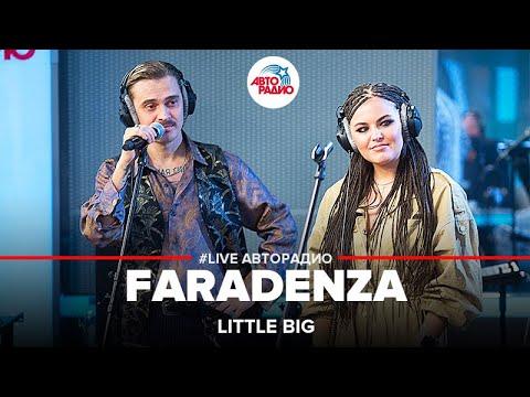 Little Big - FARADENZA (#LIVE Авторадио)