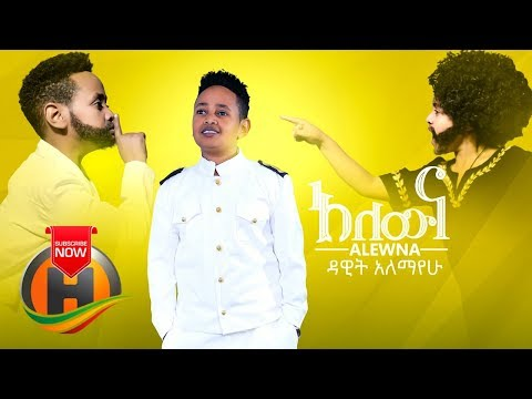 Dawit Alemayehu - Alewna | አለውና - New Ethiopian Music 2020 (Official Video)