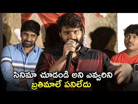 Actor Sree Vishnu Speech at Natakam Movie Teaser Launch | Ashish Gandhi | Ashima Nerwal | NewsQube