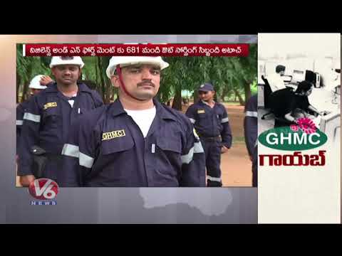 GHMC Outsourcing Employees Scam: Issues Notices To The 351 Employees | V6 News