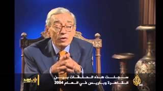 بطرس غالي: عدم وضوح الرؤيا في استعدادات الوفد المصري لمباحثات كامب دايفيد