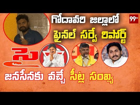 FInal Survey Reports In Godavari Districts | Janasena | TDP | Ysrcp | 99 TV Telugu