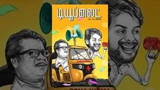 Tubelight Tamil