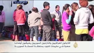 معاناة اللاجئين العراقيين والنازحين السوريين بمخيمات الحسكة