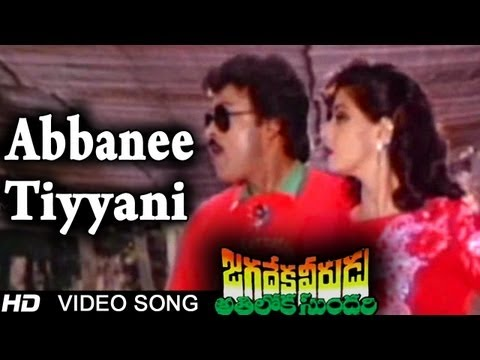 Jagadeka Veerudu Atiloka Sundari | Abbanee Tiyyani Video Song | Chiranjeevi, Sridevi video