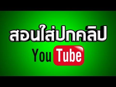 สอนใส่ปกคลิป Youtube ง่ายๆ บนมือถือ