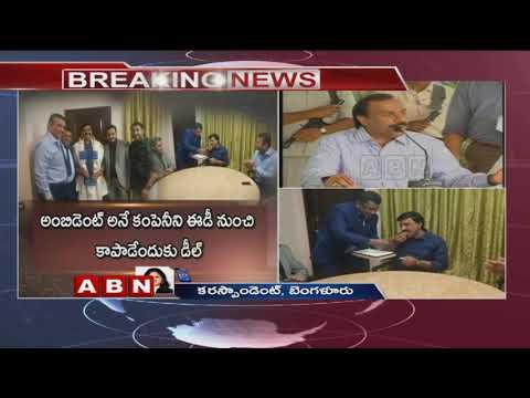 అంబిడెంట్ కంపెనీతో డీల్: పరారీలో గాలి జనార్ధన్ | Cops hunt for Gali Janardhana Reddy | ABN Telugu