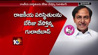 Special Report On CM KCR Early Elections | Jamili Elections | TRS Vs T Congress