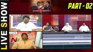 Why Pawan Kalyan Targets Chandrababu and Lokesh? || Political Heat in AP  Debate Part 02