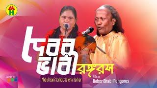 Abdul Gani Sarkar, Saleha Sarkar - Debor Bhabi Rongoros   Bangla Pala Gaan   Music Heaven