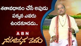 Garikapati Narasimha Rao About Sethavadhanams | Nava Jeevana Vedam
