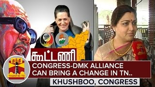 """This Alliance can bring a Change in TN"" – Khushboo on Congress-DMK Alliance 