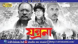 Jontrona (2016)   Full HD Bangla Movie   Manna   Rajib   Kabila   Dildar   CD Vision