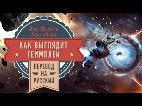 Sid Meier's Starships. Видео геймплея с русским переводом