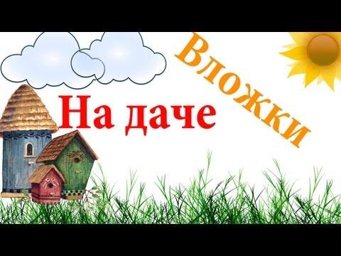 Вложки - Деревня
