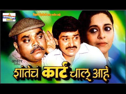 Shantecha Karta Chalu Aahe - Marathi Comedy Natak video