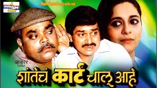 Shantecha Karta Chalu Aahe - Marathi Comedy Natak