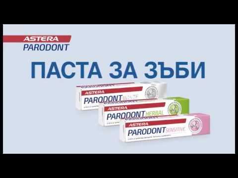 Новата Астера Пародонт