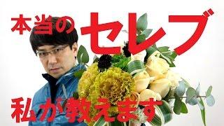 本当のセレブレッスンをスーパーセレブが教えます~How to make a celebrity bouquet/Flower arrangement/bouquet~Flower TV