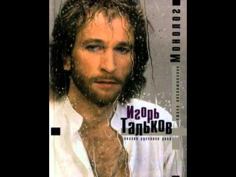 Игорь Тальков - Прощальный день
