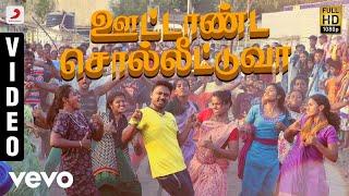 Veera Ootaanda Soltuvaa Tamil | Krishna | Leon James