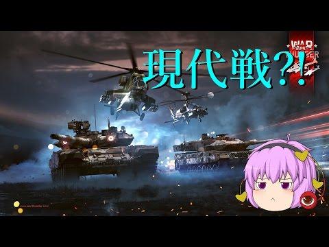 [WarThunderゆっくり実況]WTで現代兵器?! | エイプリルフールイベント | Part16 thumbnail