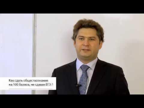 Как готовиться к ЕГЭ по обществознанию. Видеорекомендации по подготовке к ЕГЭ-2015