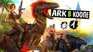 ARK: Survival Evolved / Прохождение в КООПЕ #1! Дмитрий Дэвис и Олег Бабл