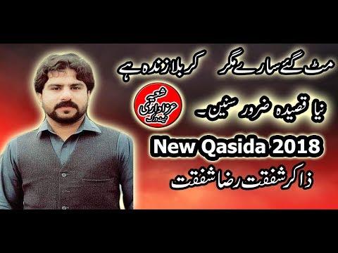 Zakir Shafqat Raza Shafqat New Qasida 2018