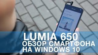 Lumia 650: видеообзор самого тонкого и доступного смартфона на Windows 10