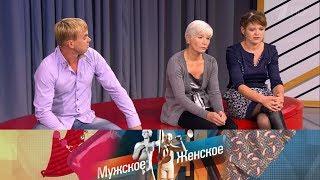 Мужское / Женское. Разбитая любовь. Выпуск от17.11.2017