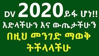 2020 DV Lottery