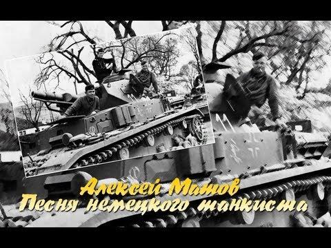 А. Матов - Песня немецкого танкиста