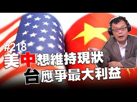 電廣-揮文看社會-20210510 美中想維持現狀,台應爭最大利益