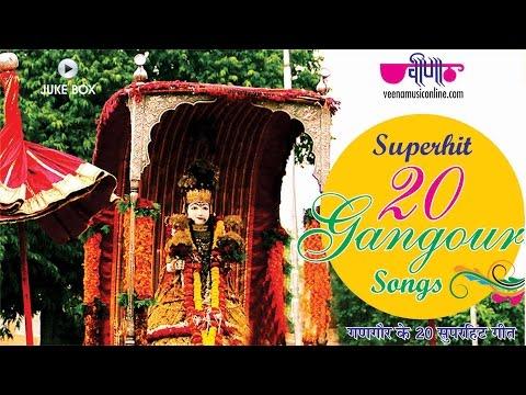 हर मारवाड़ी लड़की के लिए सबसे खास 20 गणगौर के गीत, Non Stop Gangour Songs || Audio Jukebox Official