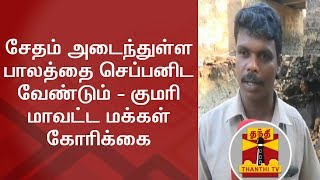 People Request TN Government to Repair Damaged Bridge in Kanyakumari | Thanthi TV