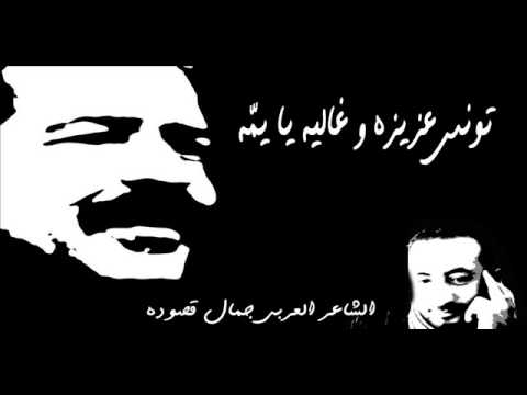 تونس عزيزة و غالية يا يمّة|الشاعر جمال قصودة | الى الشهيد شكري بلعيد