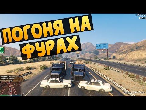 GTA V Online (PC) - Жесткая Погоня на ФУРАХ!! (60 FPS)