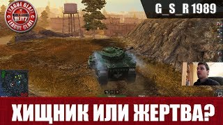 WoT Blitz -Predator.Хищник или жертва ? - World of Tanks Blitz (WoTB)