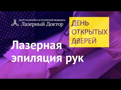 Лазерная эпиляция рук - трансляция Periscope
