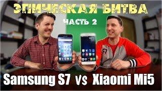 Samsung Galaxy S7 vs Xiaomi Mi5 - Эпическая Битва Часть 2