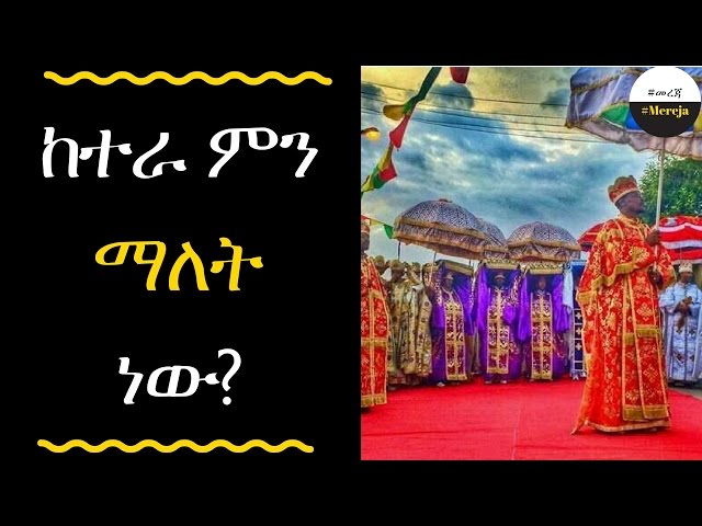 ETHIOPIA - what is the meaning of ketera